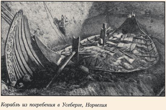 лодками погребения