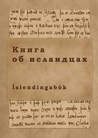 Книга об исландцах